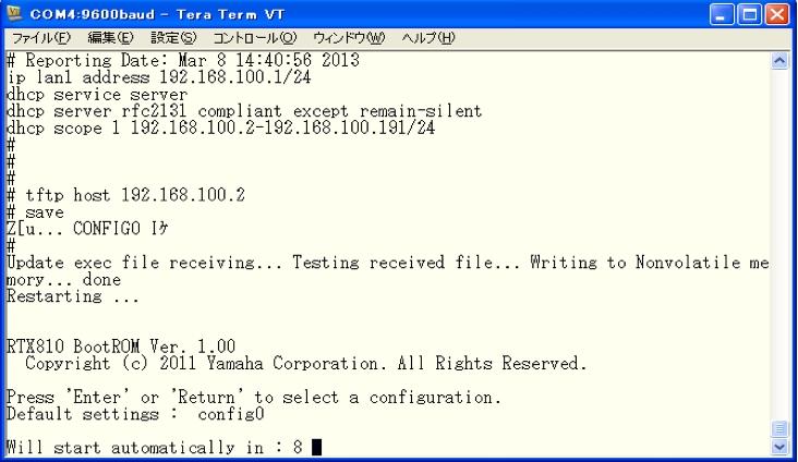 yamaha rtx1200 ファームウェア 正常性